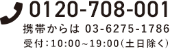 0120-708-001