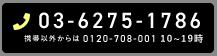 03-6275-1786